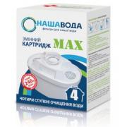 Картридж НАША ВОДА №4 MAX Мягкая вода