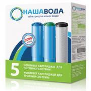 НАША ВОДА РВ3-5  Комплект картриджей для Родниковой Воды 3